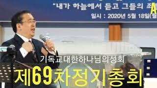 제69차정기총회/기독교 대한 하나님의 성회/경배 찬양/…