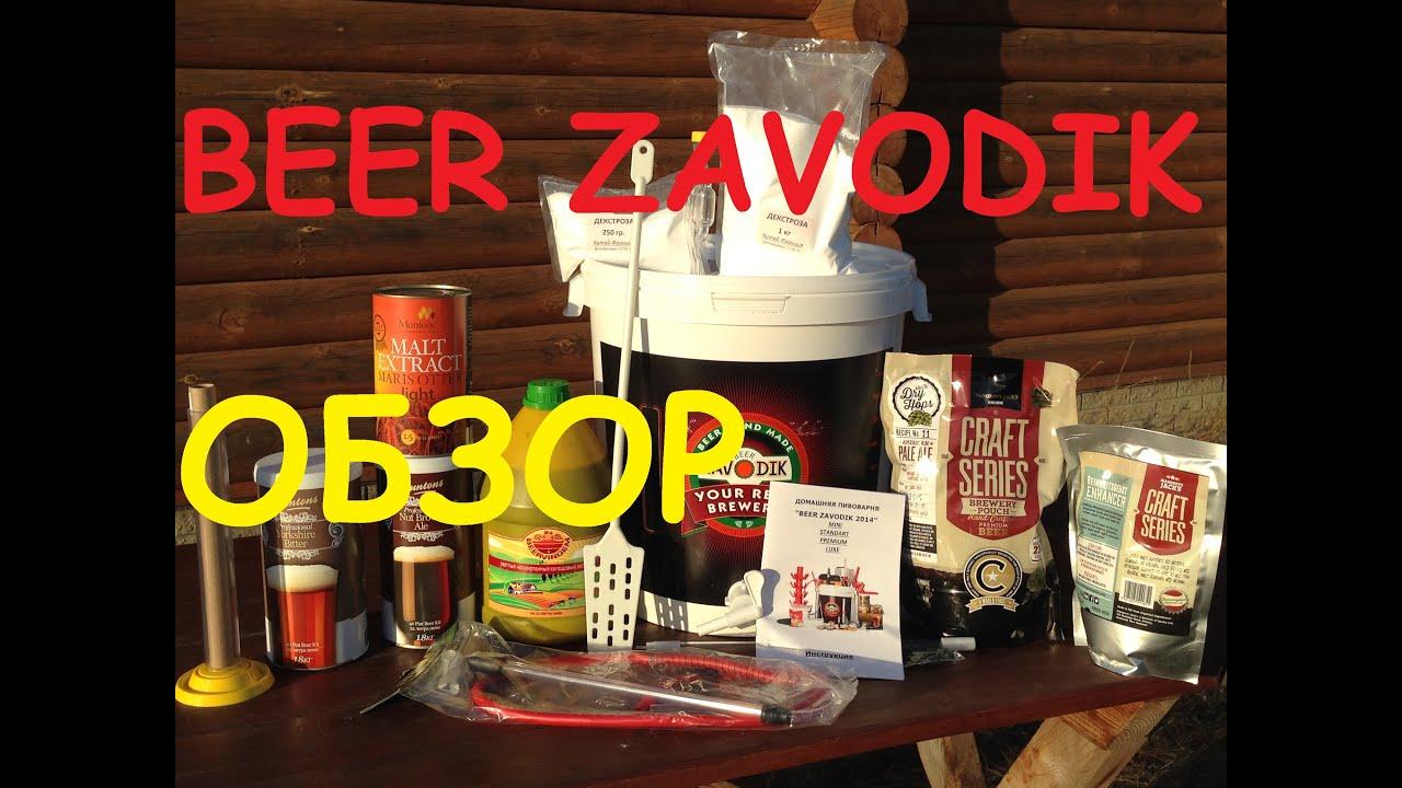 Посещение действуещей мини пивоварни и осмотр оборудования - YouTube