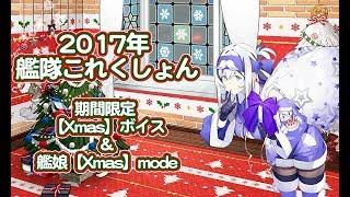 【艦これ】2017年 キュー付き 期間限定 【Xmas】ボイス&艦娘【Xmas】mode【クリスマスボイス】