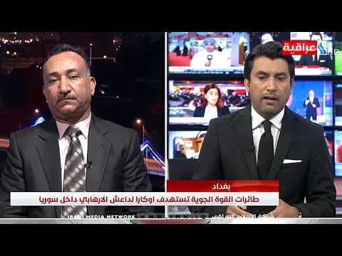 نشرة الثامنة من العراقية IMN ليوم 6 5 2018