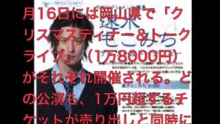 11月30日徳島で『ディナー&トークショー』(1万5000円)が、12月13日に...