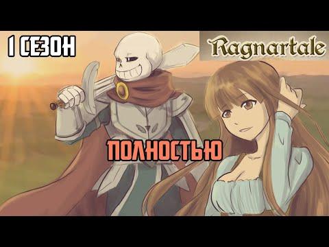 Undertale комикс Ragnartale - 1 сезон ПОЛНОСТЬЮ