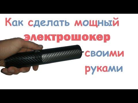 видео: СМОТРИМ! Как сделать мощный электрошокер своими руками