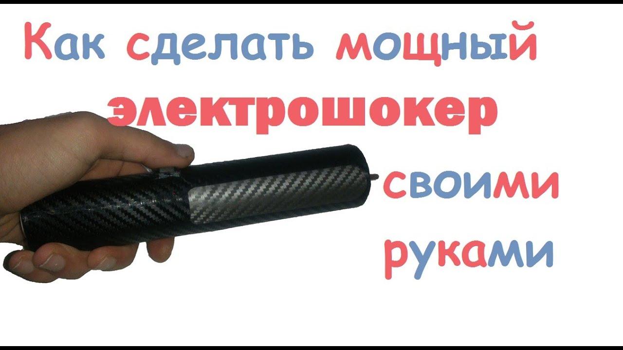 СМОТРИМ! Как сделать мощный электрошокер своими руками
