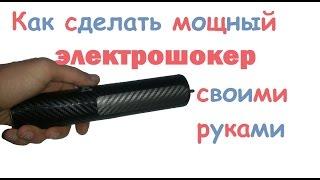 СМОТРИМ! Как сделать мощный электрошокер своими руками(Схема https://plus.google.com/b/113930113217237040177/+akakasyan/posts/hip4wJVgLTH?pid=6206840688128470514&oid=113930113217237040177 ..., 2015-10-18T16:02:02.000Z)
