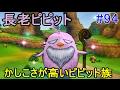 ドラクエジョーカー3プロフェッショナル #94 長老ピピット入手 ティコ×ククリ kazuboのゲーム実況