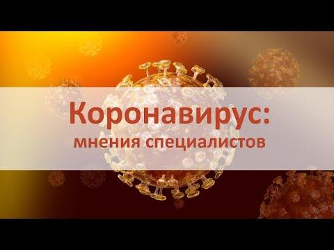 Коронавирус и мнение специалистов — Апрель 2020