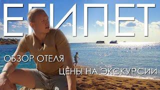Египет Обзор отеля Novotel Sharm el Sheikh Beach 5 Цены на экскурсии