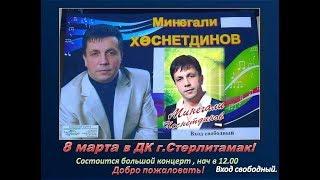 Минигалей Хуснутдинов
