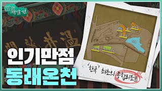 [부산재발견]♨️동래온천은 한국 최초의 종합리조트였다 …