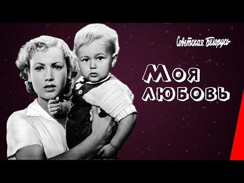 Моя любовь (1940) фильм