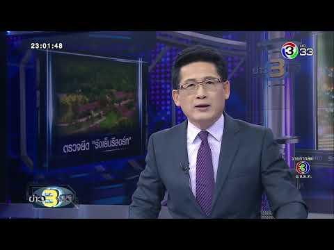 ความซื่อสัตย์ของเจ้าของแผงสลากกินแบ่งรัฐบาล - วันที่ 04 Sep 2018