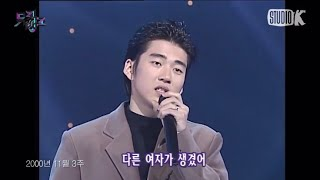지오디(god) 거짓말 (00년 11월 셋째주 뮤직뱅크)