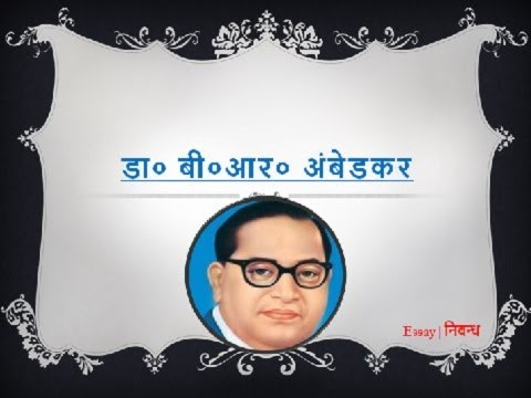 doctor babasaheb ambedkar essay in gujarati