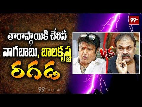 తార స్థాయికి వెళ్లిన నాగబాబు బాలయ్య వివాదం   Naga Babu vs Balakrishna Controversy   99TV Telugu