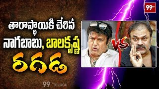 తార స్థాయికి వెళ్లిన నాగబాబు బాలయ్య వివాదం | Naga Babu vs Balakrishna Controversy | 99TV Telugu