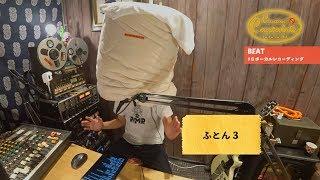 【#7-6:ボーカルREC】奥田民生「カンタンカンタビレ〜BEAT編〜」