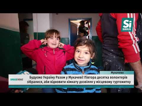 Будуємо Україну Разом у Мукачеві!