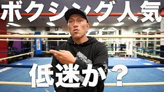 ボクシング人気とスターの存在