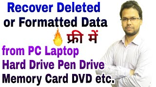 How to Recover Deleted or formatted or lost Data from any Storage Device Easily and Free