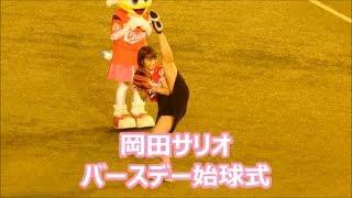 170928 岡田サリオ バースデー始球式 ダイナミック&セクシーな「マサカリ投法」を披露!@ZOZOマリン