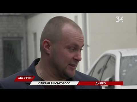 34 телеканал: На вокзале в Днепре обокрали АТОшника