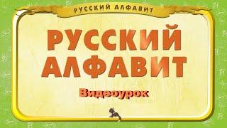 видео Что такое Алфавит