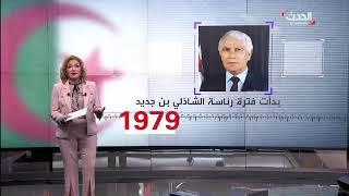 تعرف على لعنة رؤساء الجزائر !