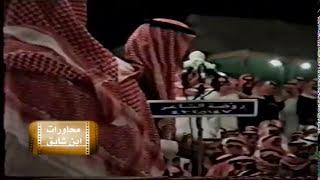 المحاورة الشهيرة التي ذكرها العلاوة في لقاءه التلفزيوني    ابن شايق