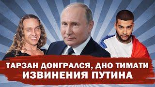 Игры Тарзана,  Извинения Путина, Дно Тимати//Вот Так Новости