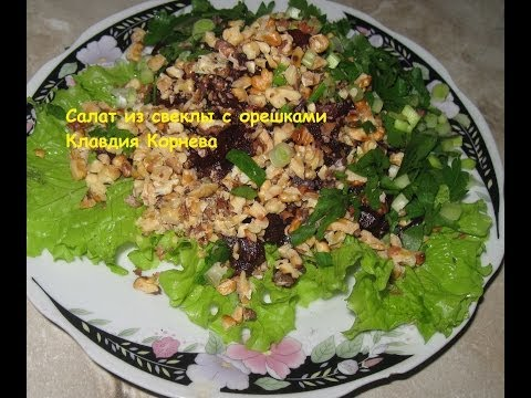 Салат из свеклы с орешками