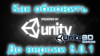 Обновление Как обновить  Unity Web Player до версии 5.0.1 и выше