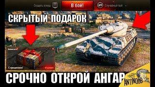 УРА! СКРЫТЫЙ ПОДАРОК НА ДЕНЬ РОЖДЕНИЯ WG В АНГАРЕ World of Tanks!