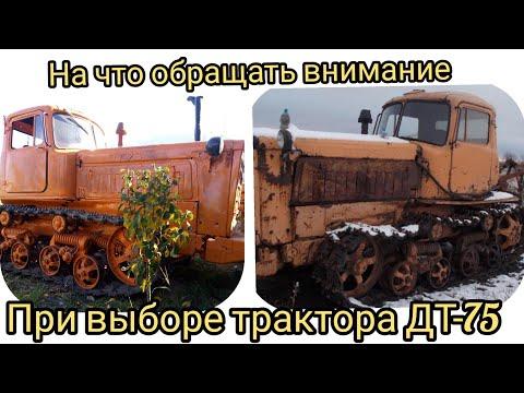 На что обращать внимание при покупке трактора ДТ-75.