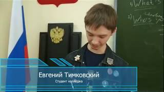 Евгений Тимковский, студент Уральского колледжа экономики и права