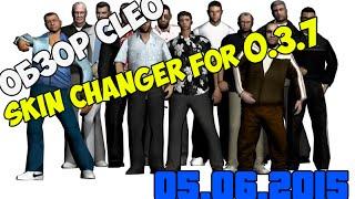 SKIN CHANGER for 0.3.7 #2 ОБЗОР CLEO