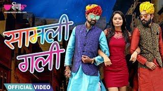 राजस्थानी नए डीजे वीडियो सांग 2018 | Samli गली (आधिकारिक) रविंद्र उपाध्याय | Rudrav | अनूप | स्नेहा