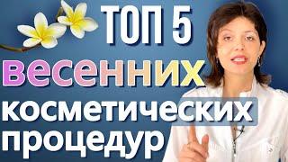 ТОП 5 процедур у косметолога ВЕСНОЙ Весенний уход за кожей лица