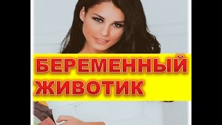 Ирина Пинчук БЕРЕМЕННЫЙ ЖИВОТИК Дом2