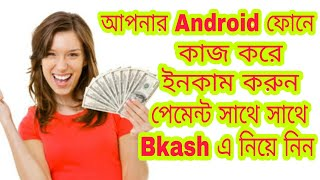 Easy Way To Earn Money Online With Android Phone | Online Income Bangla Tutorial 2020 | BD Help Tips