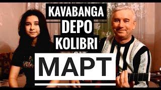 Kavabanga Depo Kolibri- Март (cover на гитаре Tanya Quant) Премьера 2019
