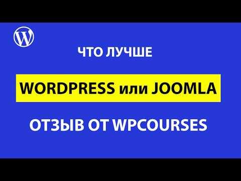 Что лучше Joomla или WordPress презентация для новичков