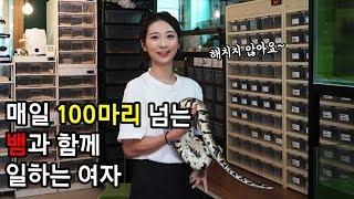 대애애박 파충류샵에 나타난 역대급 미녀 매니져