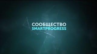 Трейлер SmartProgress