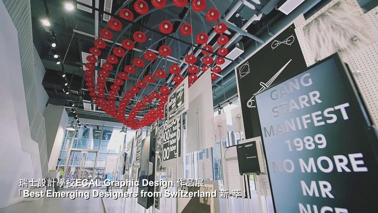 HKDI香港知專設計學院 - YouTube