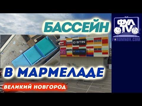 Бассейн в Мармеладе. Великий Новгород