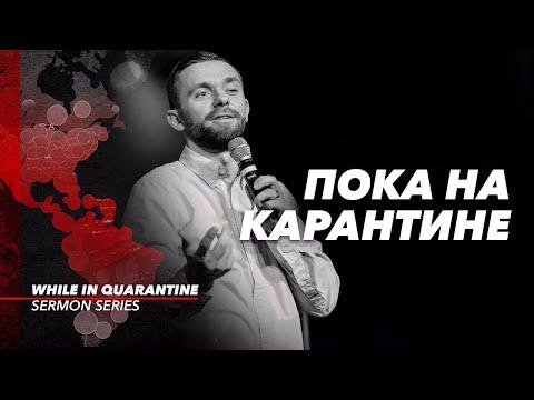 Пока на карантине - Влад Савчук