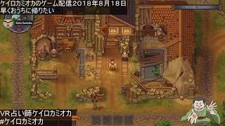 [LIVE] 【Graveryard Keeper】素早くおうちに帰りたいケイロカミオカのゲーム配信【2】