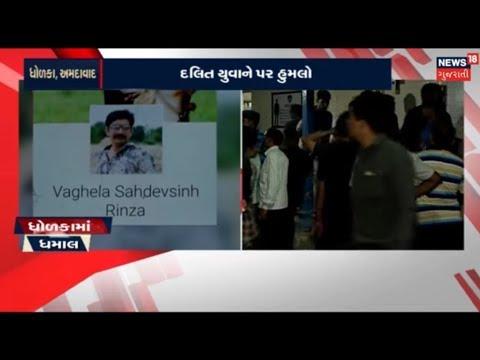 Dholka Dalit Boy Beaten Up For Adding 'Sinh' In Name | News18 Gujarati