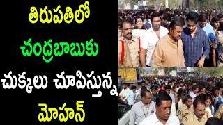 విద్యార్థుల భవిష్యత్తు కోసమే నిరసన ర్యాలీ Hero MohanBabu Students Rally  Tirupathi | Cinema Politics